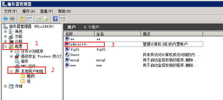 windows2008更改登陆密码