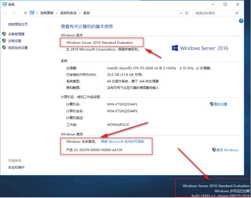 windows server 2016评估版升级成为标准版