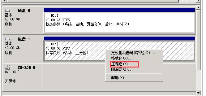 windows设置磁盘分区