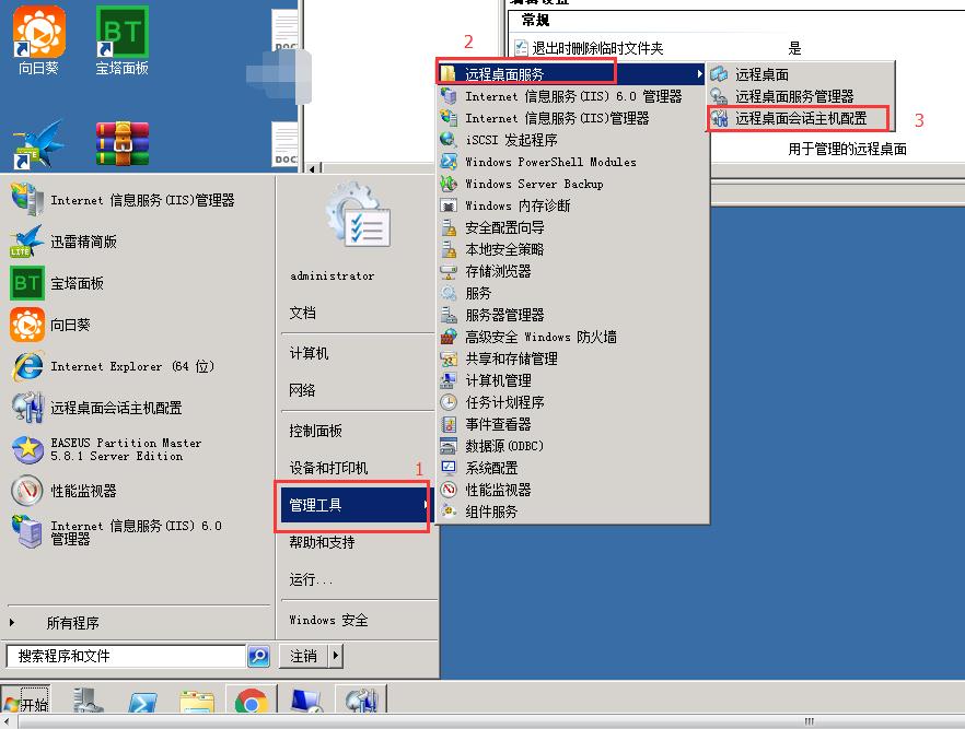 windows2008远程连接进去没有声音?提示声音组件显示没安装