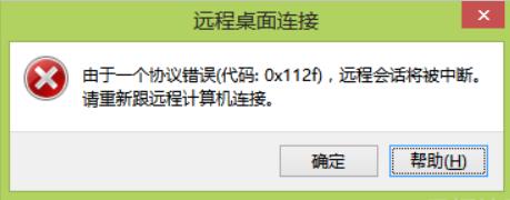 由于一个协议错误(代码: 0x112f),远程会话将被中断。 请重新跟远程计算机连接。